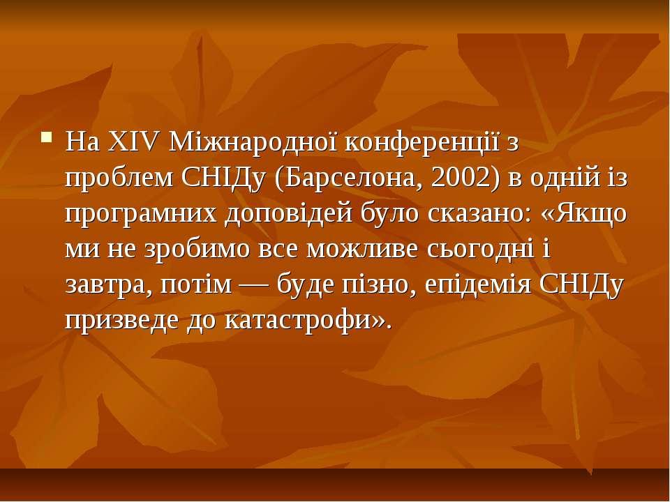 На XIV Міжнародної конференції з проблем СНІДу (Барселона, 2002) в одній із п...