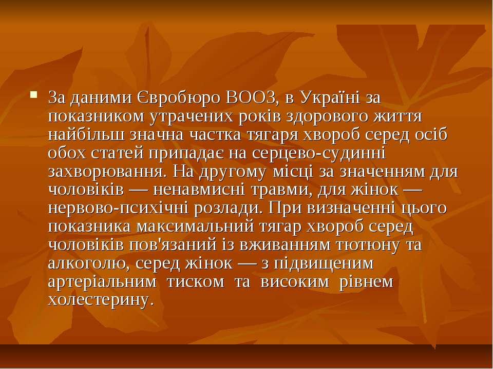 За даними Євробюро ВООЗ, в Україні за показником утрачених років здорового жи...