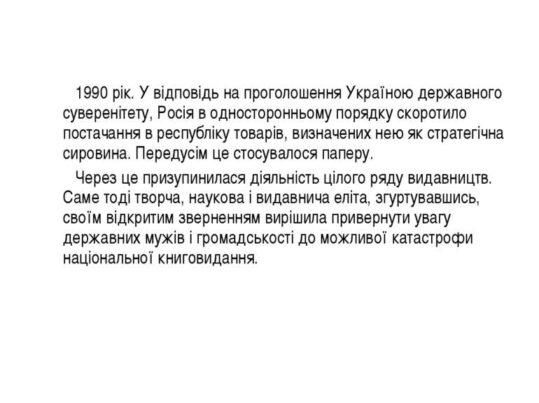 1990 рік. У відповідь на проголошення Україною державного суверенітету, Росія...