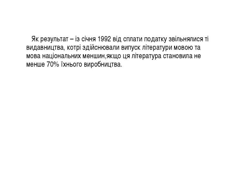 Як результат – із січня 1992 від сплати податку звільнялися ті видавництва, к...