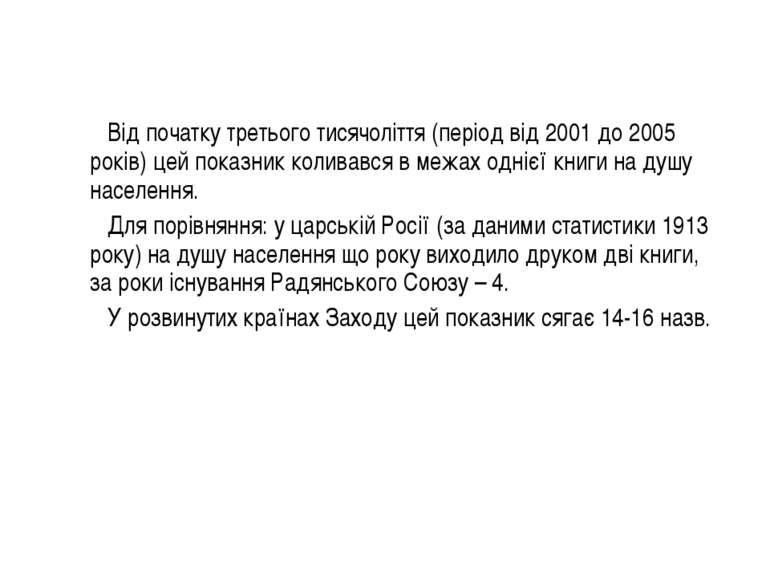 Від початку третього тисячоліття (період від 2001 до 2005 років) цей показник...