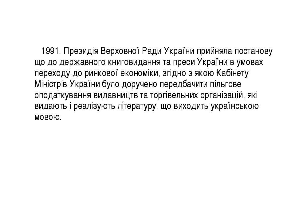 1991. Президія Верховної Ради України прийняла постанову що до державного кни...