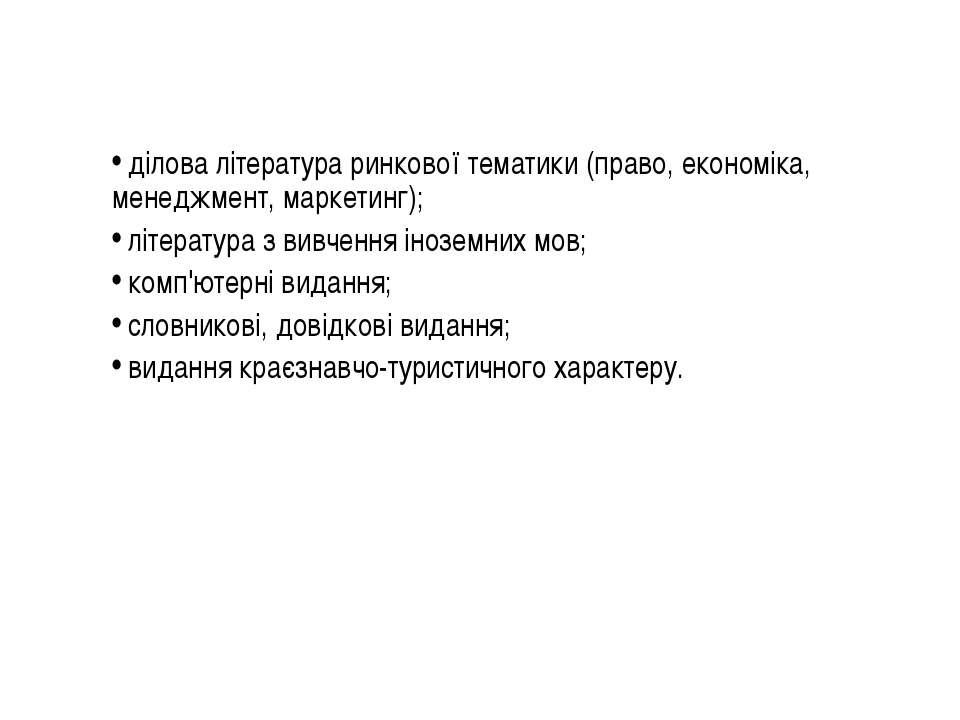ділова література ринкової тематики (право, економіка, менеджмент, маркетинг)...