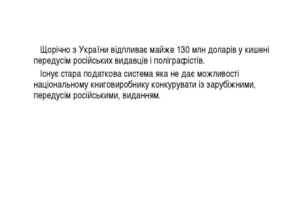 Щорічно з України відпливає майже 130 млн доларів у кишені передусім російськ...