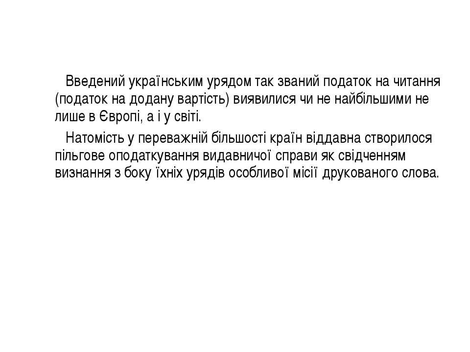 Введений українським урядом так званий податок на читання (податок на додану ...