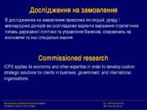 Дослідження на замовлення В дослідженнях на замовлення приватних інституцій, ...