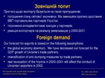 Зовнішній попит Прогноз щодо експорту базується на таких припущеннях: погірше...