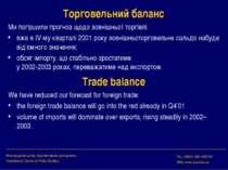 Торговельний баланс Ми погіршили прогноз щодо зовнішньої торгівлі: вже в IV-м...