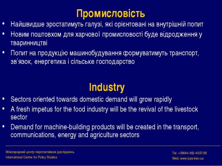 Промисловість Найшвидше зростатимуть галузі, які орієнтовані на внутрішній по...