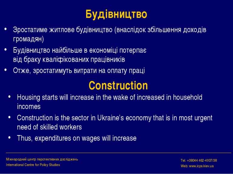 Будівництво Зростатиме житлове будівництво (внаслідок збільшення доходів гром...