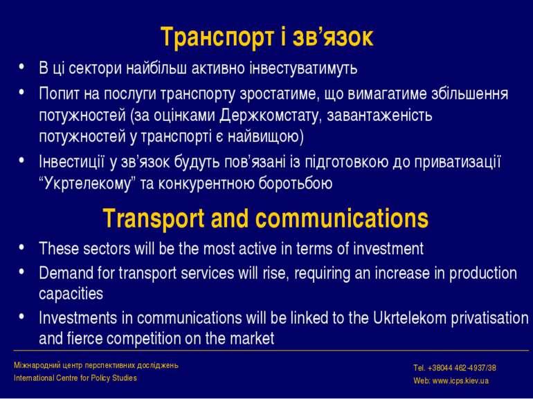 Транспорт і зв'язок В ці сектори найбільш активно інвестуватимуть Попит на по...