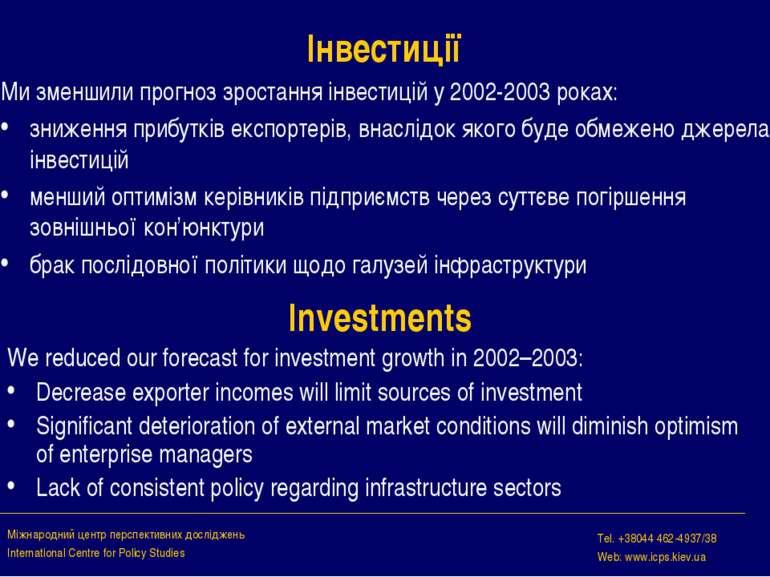 Інвестиції Ми зменшили прогноз зростання інвестицій у 2002-2003 роках: знижен...