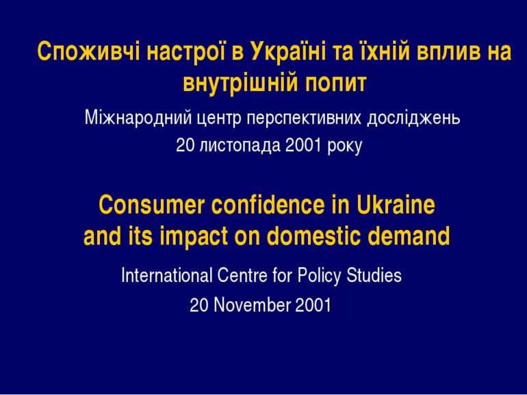 Споживчі настрої в Україні та їхній вплив на внутрішній попит Міжнародний цен...