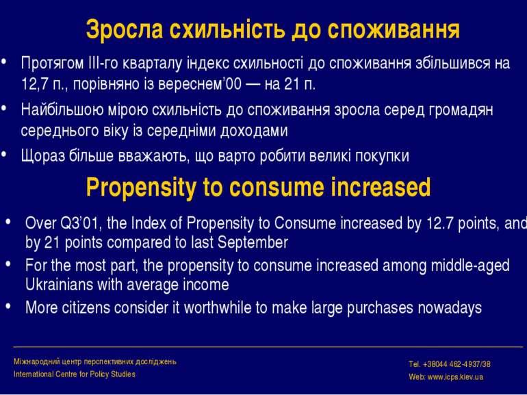 Зросла схильність до споживання Протягом ІІІ-го кварталу індекс схильності до...