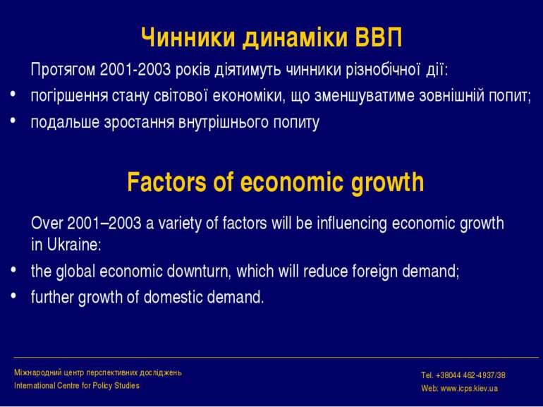 Чинники динаміки ВВП Протягом 2001-2003 років діятимуть чинники різнобічної д...