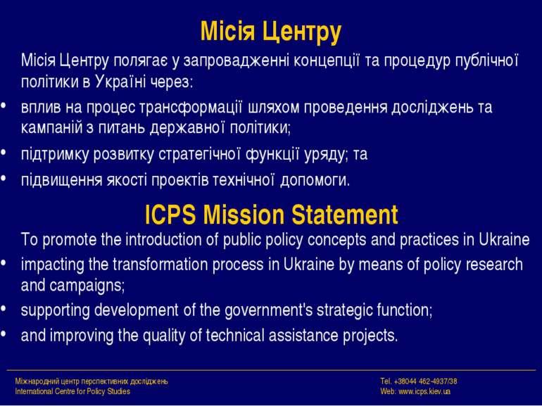 Місія Центру Місія Центру полягає у запровадженні концепції та процедур публі...
