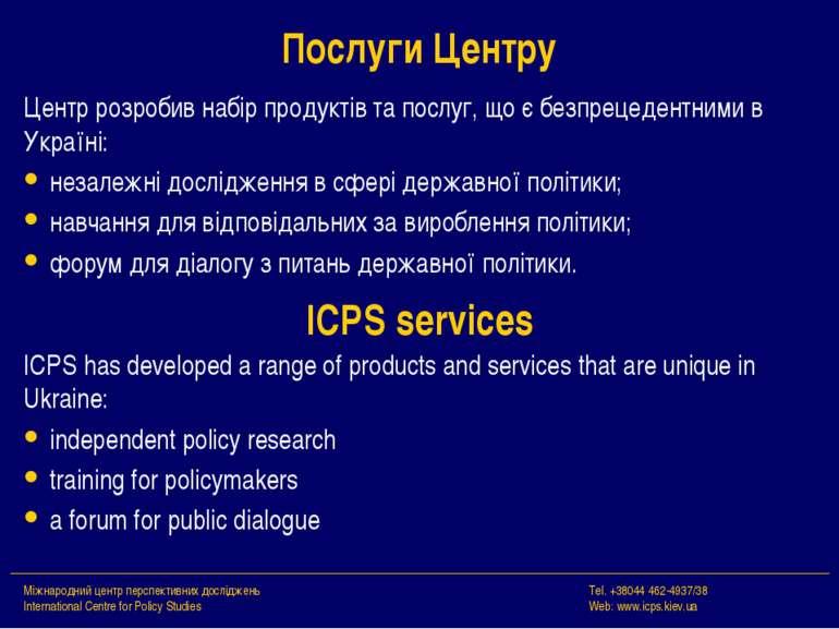 Послуги Центру Центр розробив набір продуктів та послуг, що є безпрецедентним...