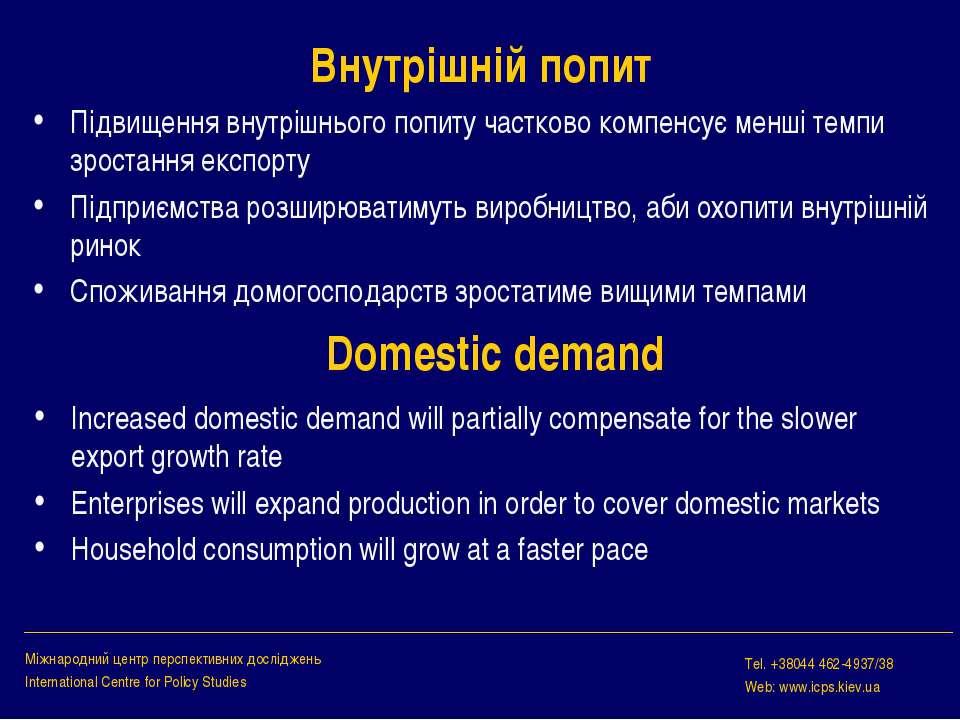 Внутрішній попит Підвищення внутрішнього попиту частково компенсує менші темп...