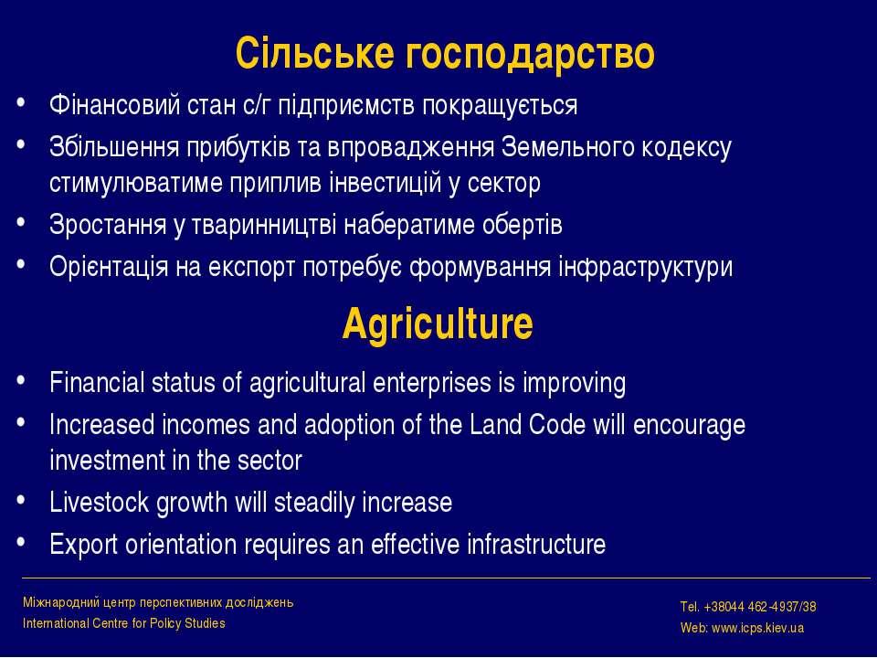 Сільське господарство Фінансовий стан с/г підприємств покращується Збільшення...