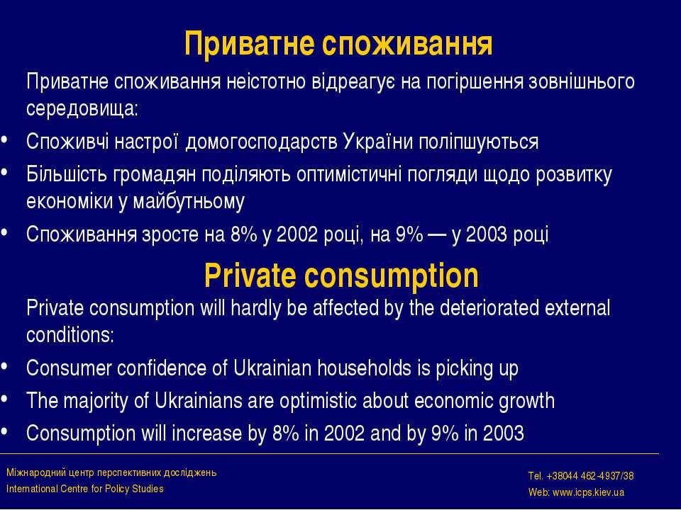 Приватне споживання Приватне споживання неістотно відреагує на погіршення зов...