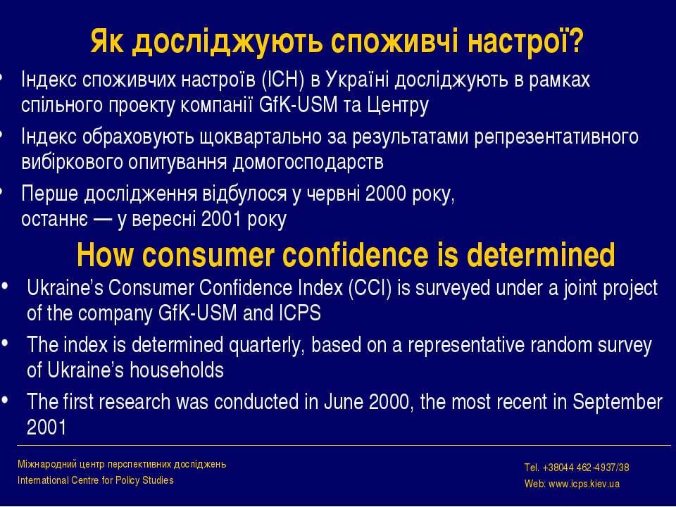 Як досліджують споживчі настрої? Індекс споживчих настроїв (ІСН) в Україні до...