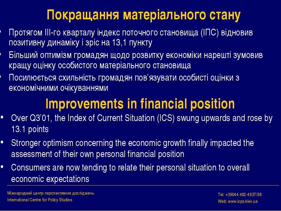 Покращання матеріального стану Протягом ІІІ-го кварталу індекс поточного стан...
