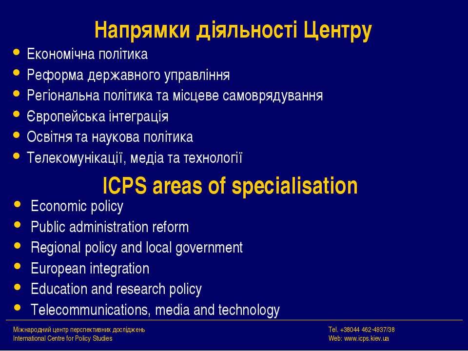 Напрямки діяльності Центру Економічна політика Реформа державного управління ...