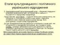 Етапи культурницького і політичного українського відродження 2. Українофільсь...