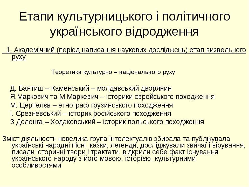 Етапи культурницького і політичного українського відродження 1. Академічний (...