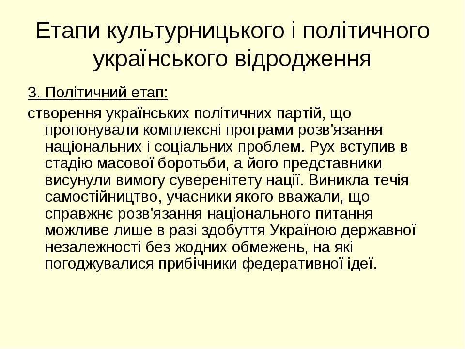 Етапи культурницького і політичного українського відродження 3. Політичний ет...