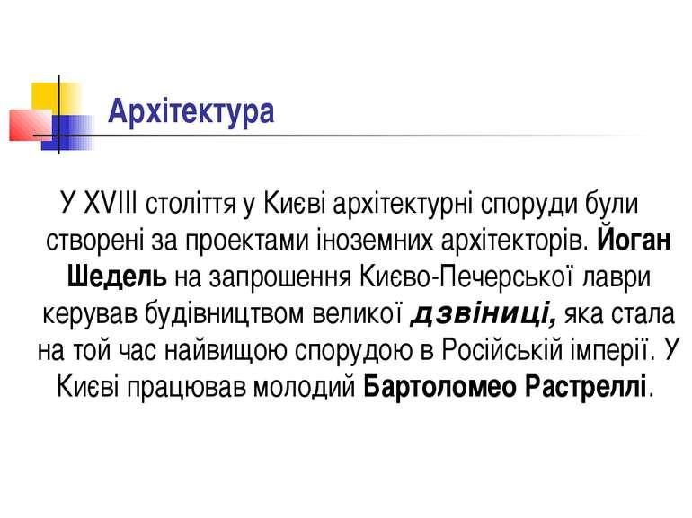 Архітектура У XVIII століття у Києві архітектурні споруди були створені за пр...