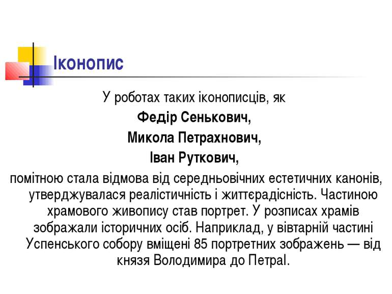 Іконопис У роботах таких іконописців, як Федір Сенькович, Микола Петрахнович,...