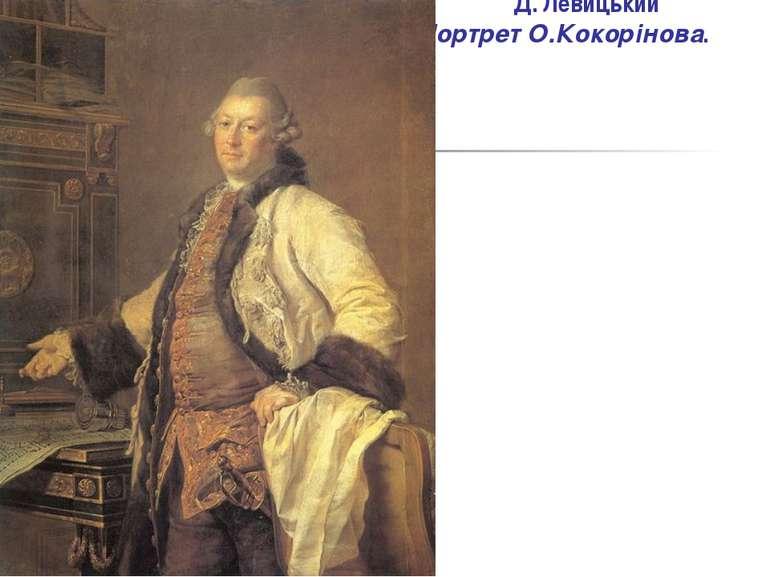Д.Левицький Портрет О.Кокорінова.