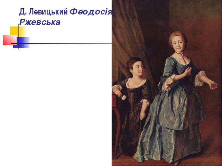Д.Левицький Феодосія Ржевська