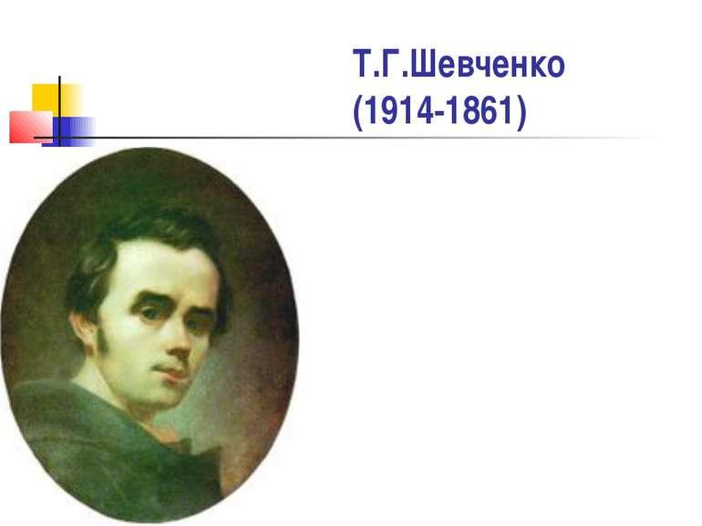 Т.Г.Шевченко (1914-1861)
