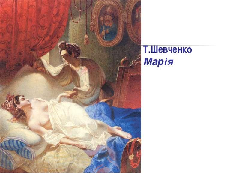 Т.Шевченко Марія