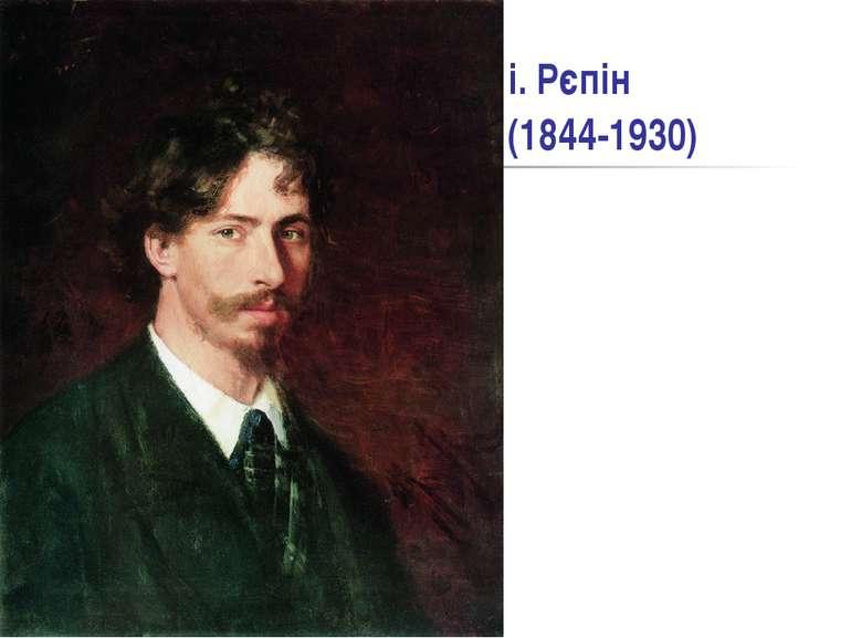 і. Рєпін (1844-1930)