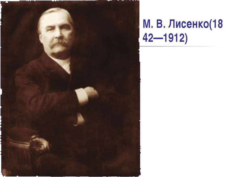 М.В.Лисенко(1842—1912)
