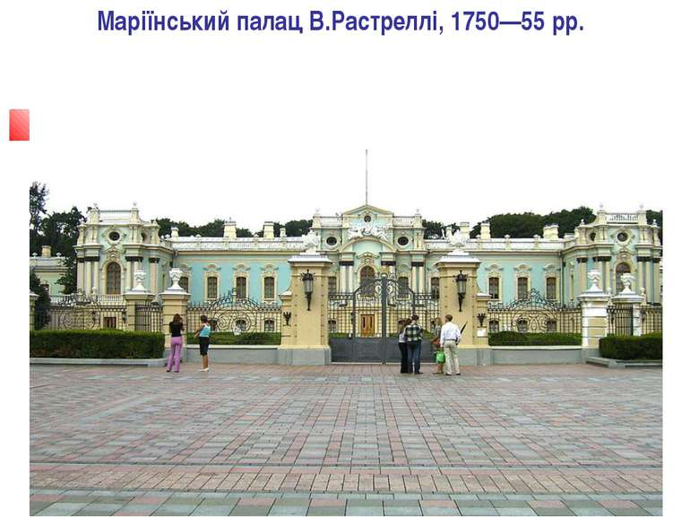 Маріїнський палац В.Растреллі, 1750—55 рр.