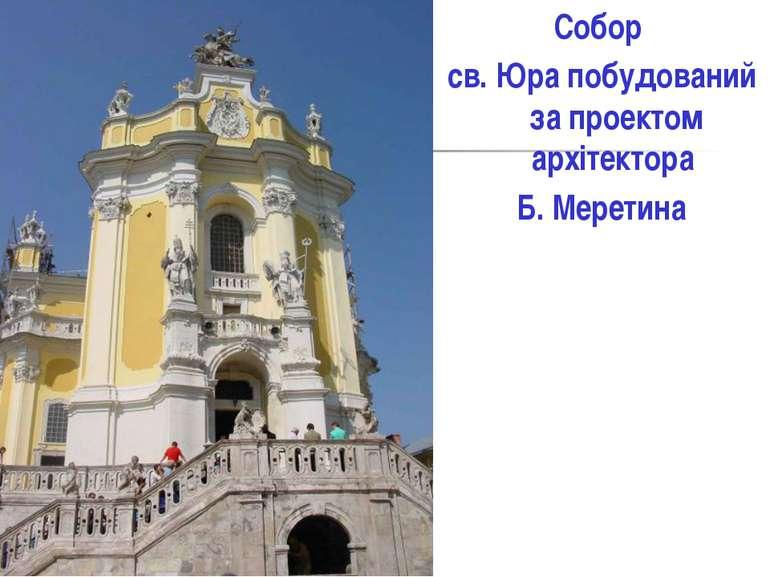 Собор св. Юра побудований за проектом архітектора Б. Меретина