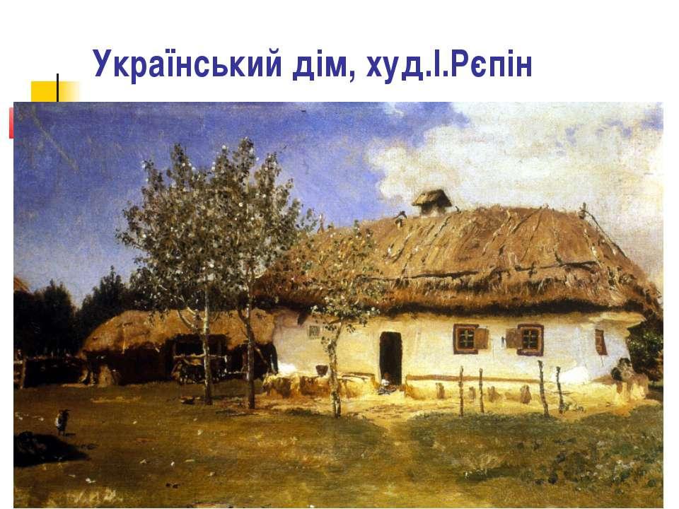 Український дім, худ.І.Рєпін