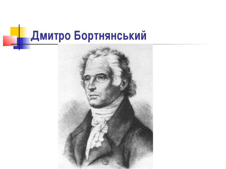 Дмитро Бортнянський