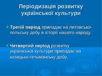Періодизація розвитку української культури Третій період припадає на литовськ...