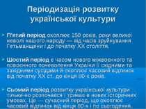 Періодизація розвитку української культури П'ятий період охоплює 150 років, р...
