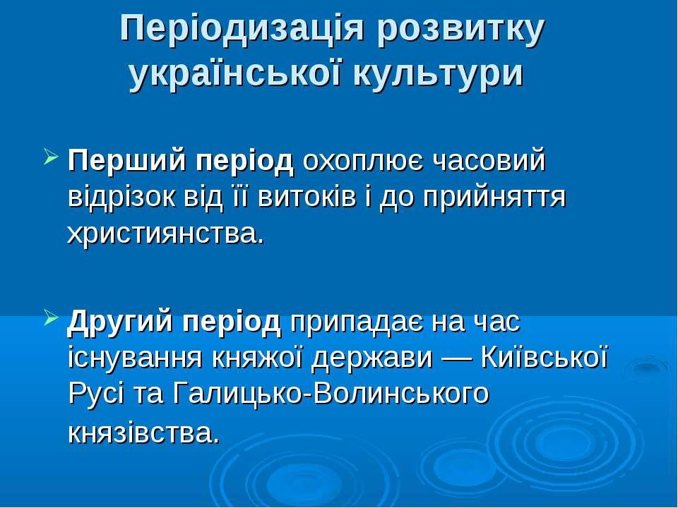 Періодизація розвитку української культури Перший період охоплює часовий відр...