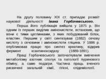 На другу половину XIX ст. припадає розквіт наукової діяльності Івана Горбачев...