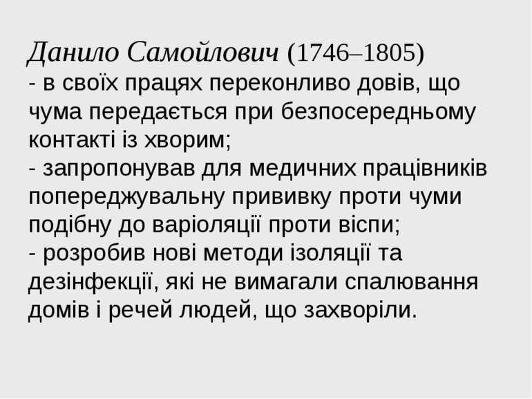 Данило Самойлович (1746–1805) - в своїх працях переконливо довів, що чума пер...