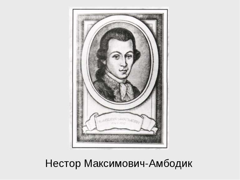 Нестор Максимович-Амбодик