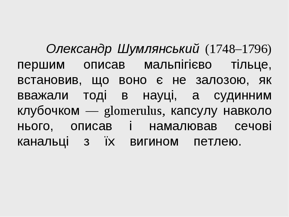 Олександр Шумлянський (1748–1796) першим описав мальпігієво тільце, встановив...