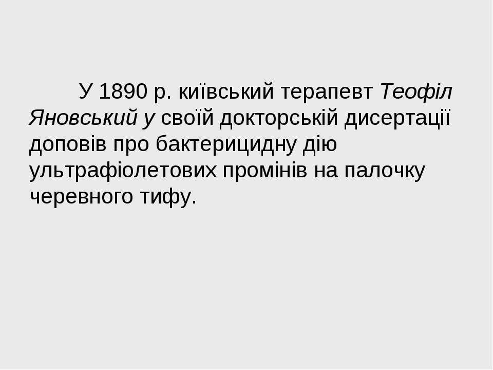 У 1890 р. київський терапевт Теофіл Яновський у своїй докторській дисертації ...